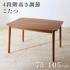 【スーパーSALE限定価格】収納付きユニット畳掘りごたつシリーズ こたつテーブル 長方形(75×105cm)