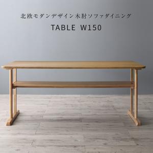 北欧モダンデザイン木肘ソファダイニング Ecrail エクレール ダイニングテーブル W150