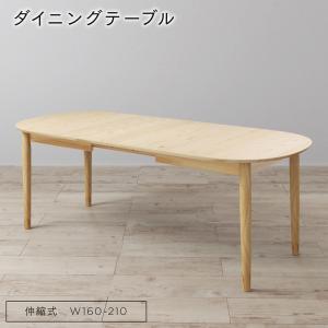 天然木アッシュ材 伸縮式オーバルデザインダイニング Chantal シャンタル ダイニングテーブル W160-210