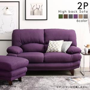 日本の家具メーカーがつくった 贅沢仕様のくつろぎハイバックソファ ファブリックタイプ ソファ 2P