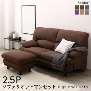 日本の家具メーカーがつくった 贅沢仕様のくつろぎハイバックソファ ファブリックタイプ ソファ&オットマンセット 2.5P