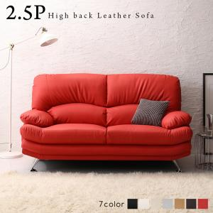 日本の家具メーカーがつくった 贅沢仕様のくつろぎハイバックソファ レザータイプ ソファ 2.5P