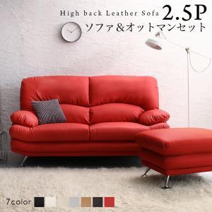 日本の家具メーカーがつくった 贅沢仕様のくつろぎハイバックソファ レザータイプ ソファ&オットマンセット 2.5P