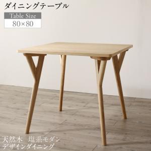 天然木 塩系モダンデザインダイニング NOJO ノジョ ダイニングテーブル W80