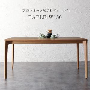 天然木オーク無垢材 モダンデザインダイニング Touraune トゥレーヌ ダイニングテーブル W150