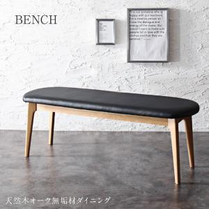 天然木オーク無垢材 モダンデザインダイニング Touraune トゥレーヌ ベンチ 2P