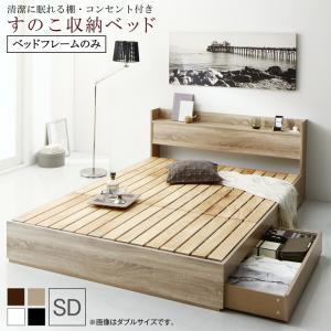 清潔に眠れる棚・コンセント付きすのこ収納ベッド Anela アネラ ベッドフレームのみ セミダブル