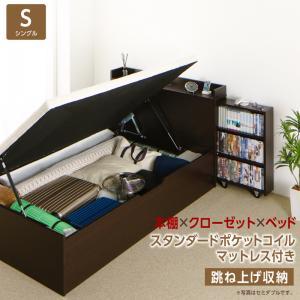 お客様組立 タイプが選べる大容量収納ベッド Select-IN セレクトイン スタンダードポケットコイルマットレス付き 跳ね上げ収納 シングル 深さラージ