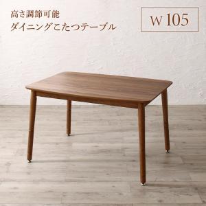 高さ調節可能 ハイバックこたつソファダイニング Leoru レオール ダイニングこたつテーブル W105