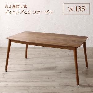 高さ調節可能 ハイバックこたつソファダイニング Leoru レオール ダイニングこたつテーブル W135