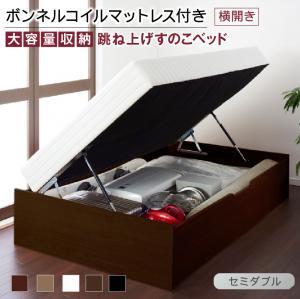お客様組立 大容量収納跳ね上げすのこベッド ボンネルコイルマットレス付き 横開き セミダブル
