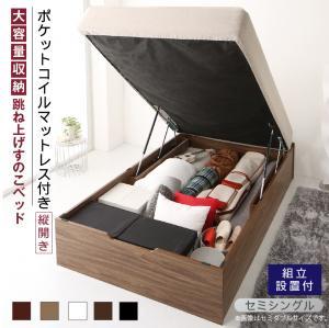 組立設置付 大容量収納跳ね上げすのこベッド ポケットコイルマットレス付き 縦開き セミシングル