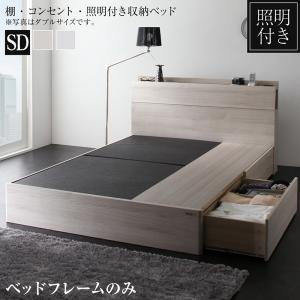 棚・照明・コンセント付き収納ベッド Grainy グレイニー ベッドフレームのみ セミダブル