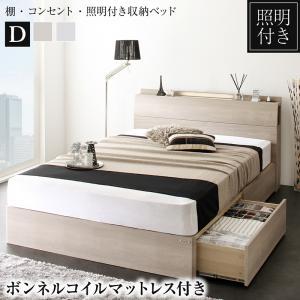 棚・照明・コンセント付き収納ベッド Grainy グレイニー ボンネルコイルマットレス付き ダブル