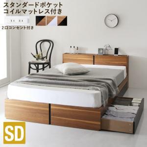 棚・コンセント付き収納ベッド Separate セパレート スタンダードポケットコイルマットレス付き セミダブル