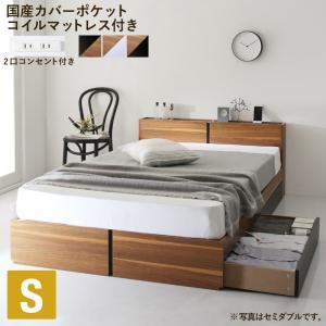 【スーパーSALE限定価格】棚・コンセント付き収納ベッド Separate セパレート 国産カバーポケットコイルマットレス付き シングル