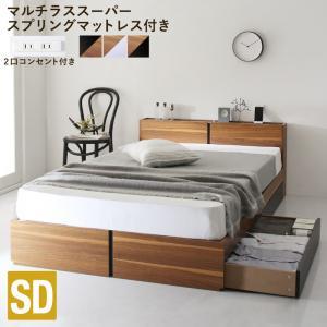 棚・コンセント付き収納ベッド Separate セパレート マルチラススーパースプリングマットレス付き セミダブル