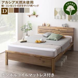 高さ調節可能 棚・コンセントつき デザインベッド Cimos シーモス ボンネルコイルマットレス付き ダブル