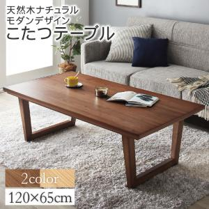 【スーパーSALE限定価格】天然木ナチュラルモダンデザインこたつテーブル Hellm ヘルム 4尺長方形(65×120cm)