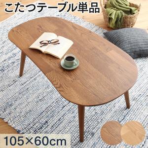天然木無垢材ビーンズ型変形こたつ Laus ラウス こたつテーブル 楕円形(60×105cm)