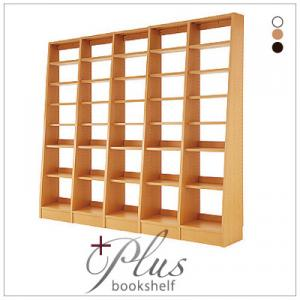 無限横連結本棚【+Plus】プラス 本体+横連結棚4体 セット