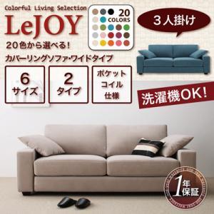 【Colorful Living Selection LeJOY】リジョイシリーズ:20色から選べる!カバーリングソファ・ワイドタイプ 3人掛け