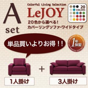【スーパーSALE限定価格】【Colorful Living Selection LeJOY】リジョイシリーズ:20色から選べる!カバーリングソファ・ワイドタイプ 【Aセット】1人掛け+3人掛け