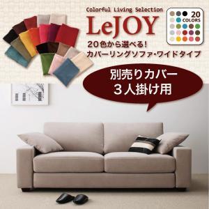 【Colorful Living Selection LeJOY】リジョイシリーズ:20色から選べる!カバーリングソファ・ワイドタイプ 【別売りカバー】3人掛け