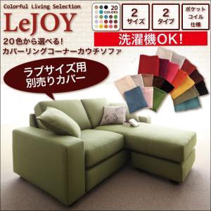 【Colorful Living Selection LeJOY】リジョイシリーズ:20色から選べる!カバーリングコーナーカウチソファ【別売りカバー】ラブサイズ