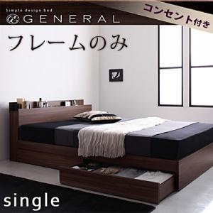 棚・コンセント付き収納ベッド【General】ジェネラル【フレームのみ】シングル