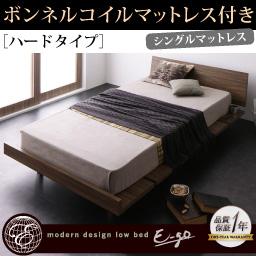 モダンデザインローベッド【E-go】イーゴ【ボンネルコイルマットレス:ハード付き:ステージレイアウト】