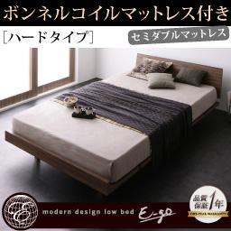 モダンデザインローベッド【E-go】イーゴ【ボンネルコイルマットレス:ハード付き:フルレイアウト】