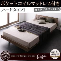 モダンデザインローベッド【E-go】イーゴ【ポケットコイルマットレス:ハード付き:フルレイアウト】