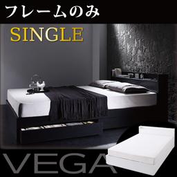 棚・コンセント付き収納ベッド【VEGA】ヴェガ【フレームのみ】シングル
