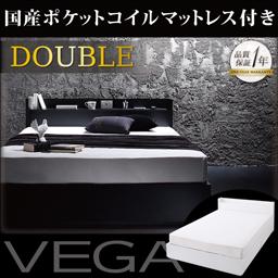 【スーパーSALE限定価格】棚・コンセント付き収納ベッド【VEGA】ヴェガ【国産ポケットコイルマットレス付き】ダブル