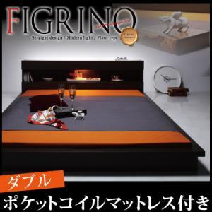 モダンライト付きフロアベッド【FIGRINO】フィグリーノ【ポケットコイルマットレス付き】ダブル