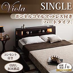 モダンライト・コンセント収納付きベッド【Viola】ヴィオラ【ボンネルコイルマットレス:ハード付き】シングル