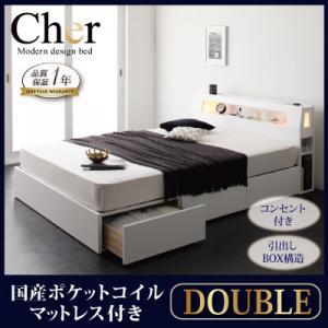 モダンライト・コンセント収納付きベッド【Cher】シェール【国産ポケットコイルマットレス付き】ダブル