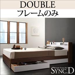 棚・コンセント付き収納ベッド【sync.D】シンク・ディ【フレームのみ】ダブル