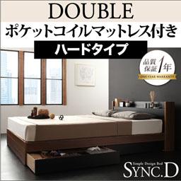 棚・コンセント付き収納ベッド【sync.D】シンク・ディ【ポケットコイルマットレス:ハード付き】ダブル