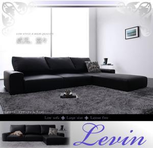 フロアコーナーカウチソファ【Levin】レヴィン