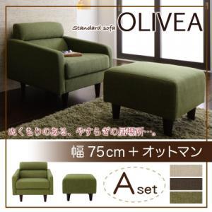 スタンダードソファ【OLIVEA】オリヴィア Aセット 幅75cm+オットマン
