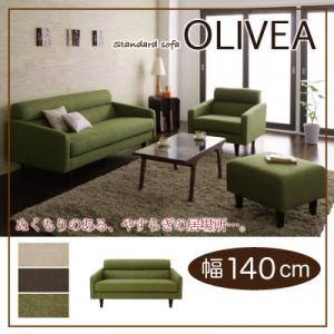 スタンダードソファ【OLIVEA】オリヴィア 幅140cm