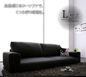 フロアソファ【Lex】レックス 3人掛け