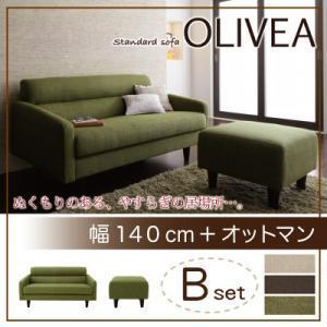 スタンダードソファ【OLIVEA】オリヴィア Bセット 幅140cm+オットマン