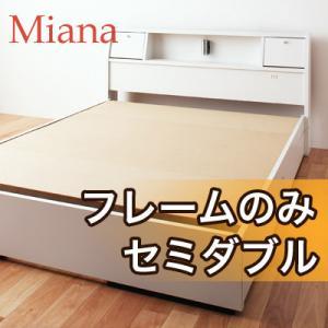 照明・コンセント付き収納ベッド【Miana】ミアーナ【フレームのみ】セミダブル
