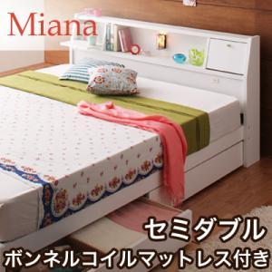 照明・コンセント付き収納ベッド【Miana】ミアーナ【ボンネルコイルマットレス付】セミダブル