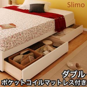 【スーパーSALE限定価格】シンプル収納ベッド【Slimo】スリモ【ポケットコイルマットレス付き】ダブル