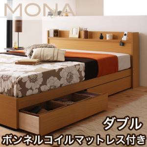 コンセント付き収納ベッド【Mona】モナ【ボンネルコイルマットレス付き】ダブル