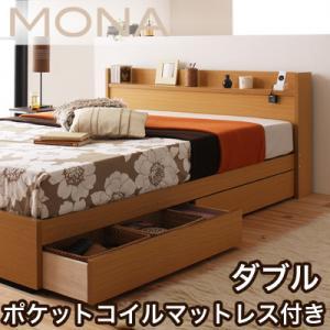 コンセント付き収納ベッド【Mona】モナ【ポケットコイルマットレス付き】ダブル
